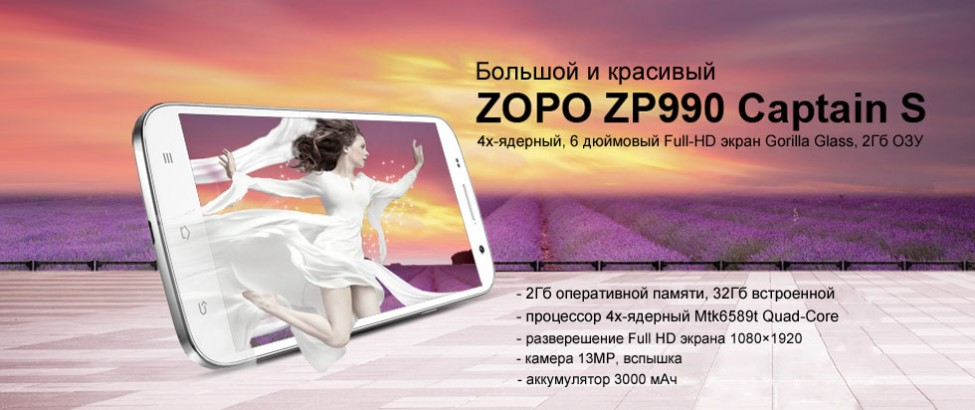 Zopo zp990 Captain S 2GB RAM White