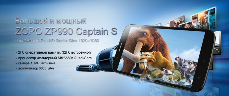 Zopo zp990 Captain S 2GB RAM Black